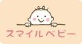 横浜市保土ケ谷区の母乳相談室|スマイルベビー