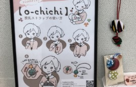 授乳ストラップo-chichiの画像
